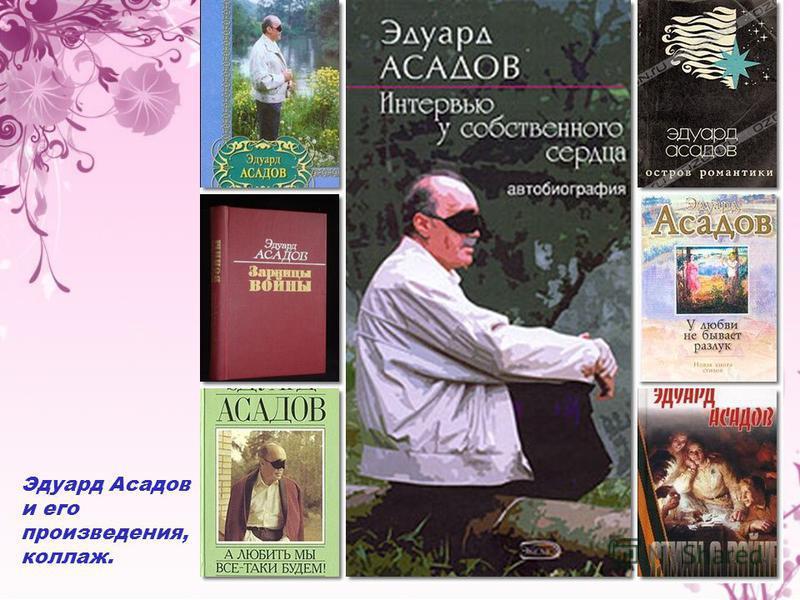Эдуард Асадов и его произведения, коллаж.