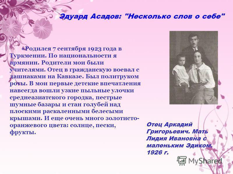 Эдуард Асадов: