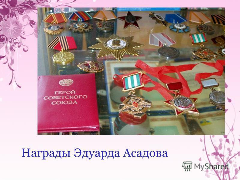 Награды Эдуарда Асадова