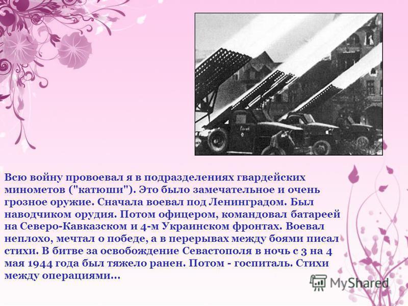 Всю войну провоевал я в подразделениях гвардейских минометов (