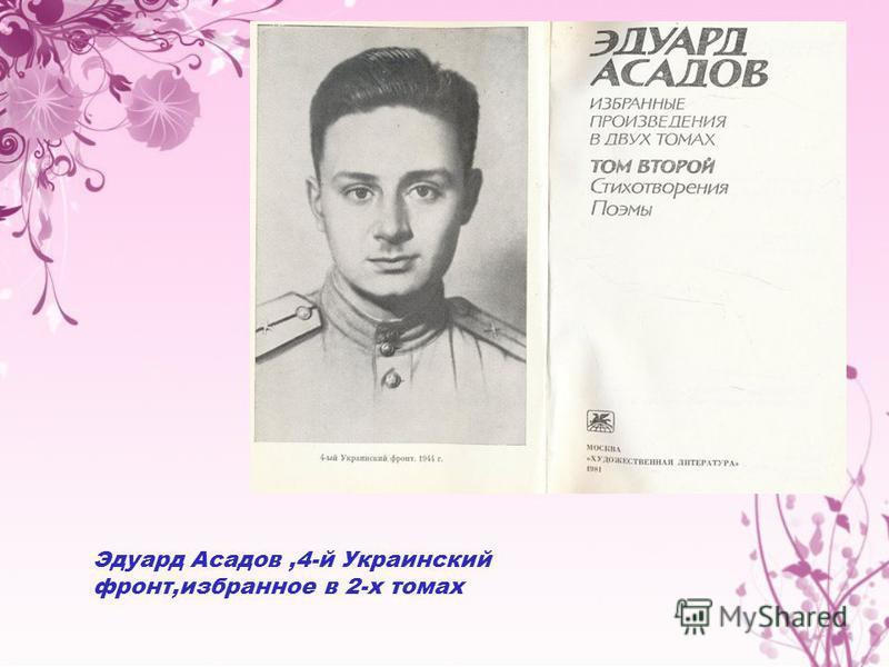 Эдуард Асадов,4-й Украинский фронт,избранное в 2-х томах
