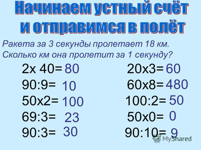 20 х 3= 60 х 8= 100:2= 50 х 0= 90:10= 2 х 40= 90:9= 50 х 2= 69:3= 90:3= 80 10 100 23 30 60 480 50 0 9 Ракета за 3 секунды пролетает 18 км. Сколько км она пролетит за 1 секунду?