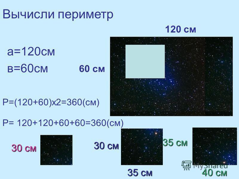 30 см 40 см 35 см 120 см 60 см 35 см 30 см Вычисли периметр а=120 см в=60 см Р=(120+60)х 2=360(см) Р= 120+120+60+60=360(см)
