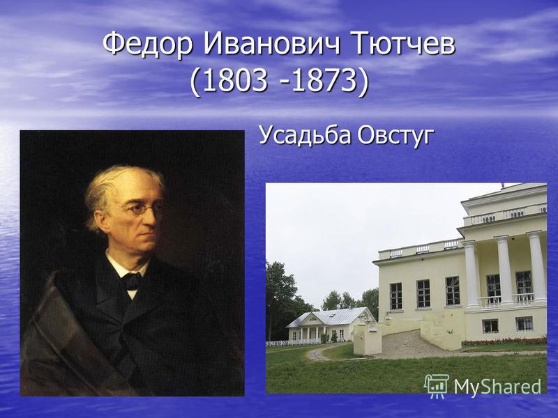 Федор Иванович Тютчев (1803 -1873) Усадьба Овстуг Усадьба Овстуг