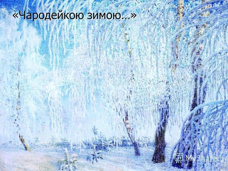 «Чародейкою зимою…»