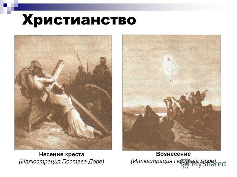 Христианство Вознесение (Иллюстрация Гюстава Доре) Несение креста (Иллюстрация Гюстава Доре) Христианство Вознесение (Иллюстрация Гюстава Доре)