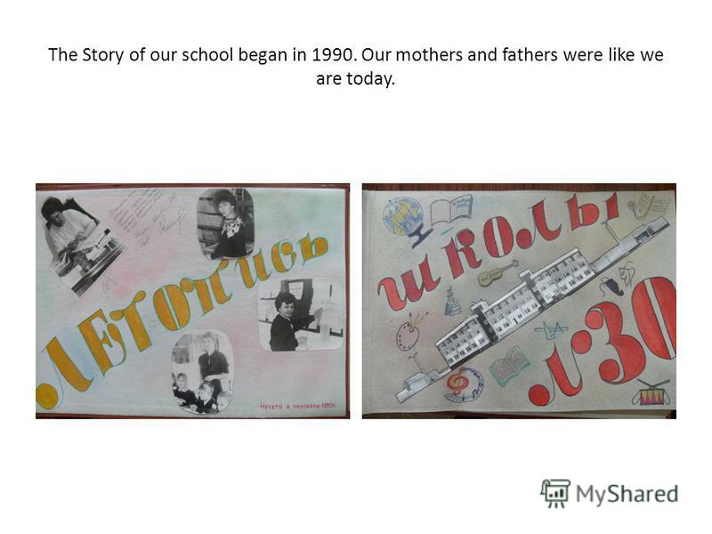 The Story of our school began in 1990. Our mothers and fathers were like we are today.