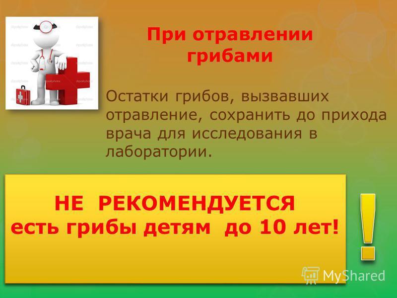 Реферат первая помощь при отравлениях лекарственными средствами человек при отравлении НС реферат первая помощь при отравлениях лекарственными средствами и ПВ фосгеном фенолом и морфином возникает чрезмерное