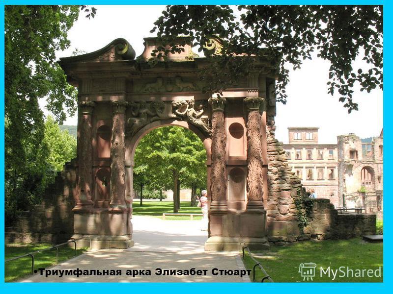Триумфальная арка Элизабет Стюарт