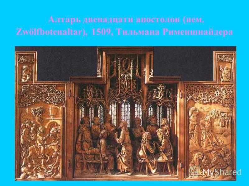 Алтарь двенадцати апостолов (нем. Zwölfbotenaltar), 1509, Тильмана Рименшнайдера