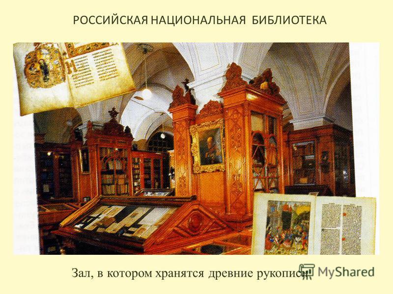 РОССИЙСКАЯ НАЦИОНАЛЬНАЯ БИБЛИОТЕКА Зал, в котором хранятся древние рукописи