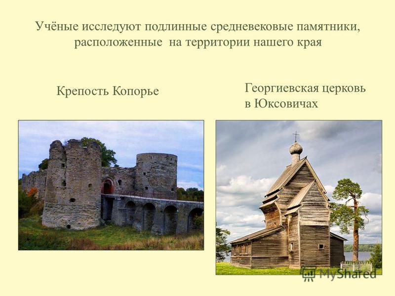Крепость Копорье Георгиевская церковь в Юксовичах Учёные исследуют подлинные средневековые памятники, расположенные на территории нашего края