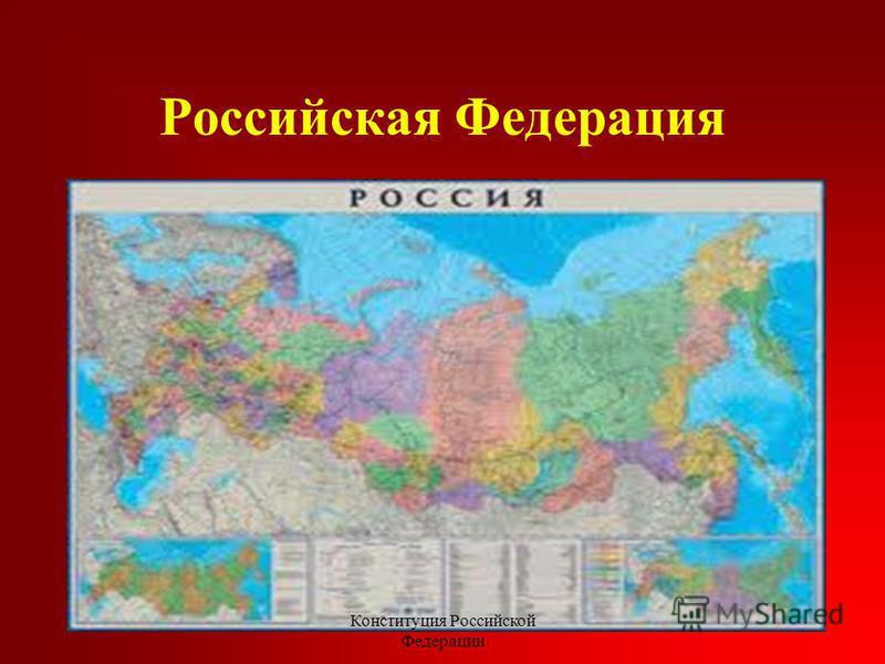 Российская Федерация Конституция Российской Федерации