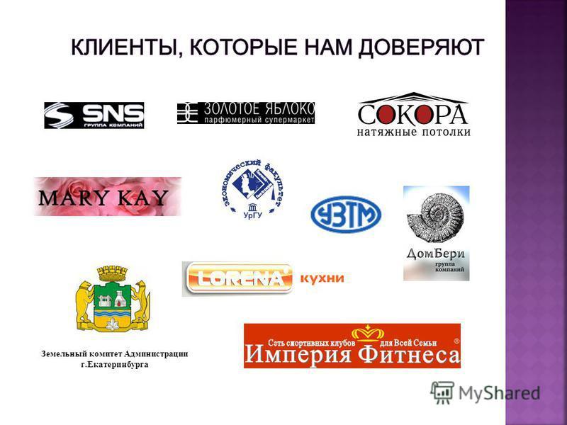 Земельный комитет Администрации г.Екатеринбурга