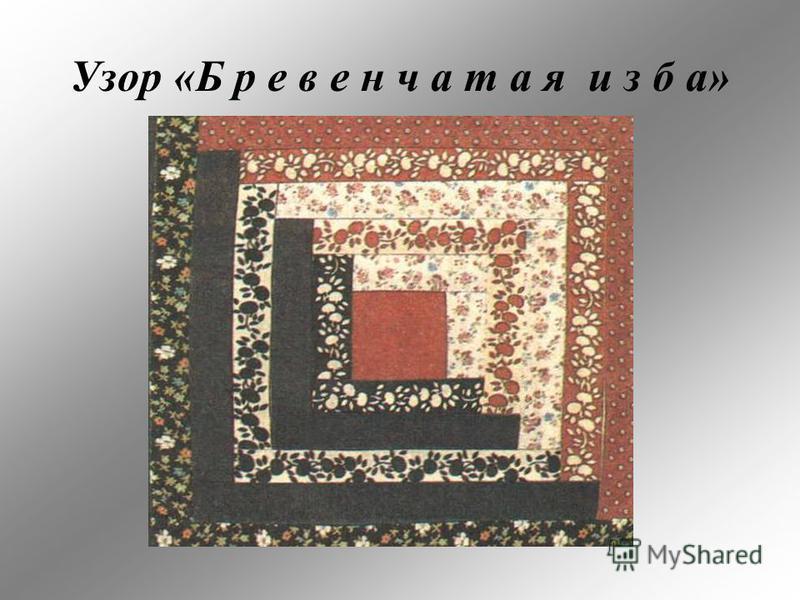 Лоскутное шитье в России