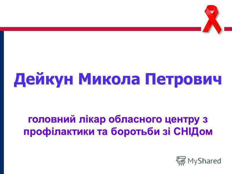 Дейкун Микола Петрович головний лікар обласного центру з профілактики та боротьби зі СНІДом