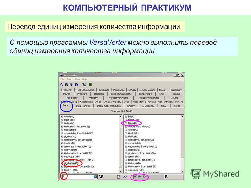 КОМПЬЮТЕРНЫЙ ПРАКТИКУМ С помощью программы VersaVerter можно выполнить перевод единиц измерения количества информации. Перевод единиц измерения количества информации