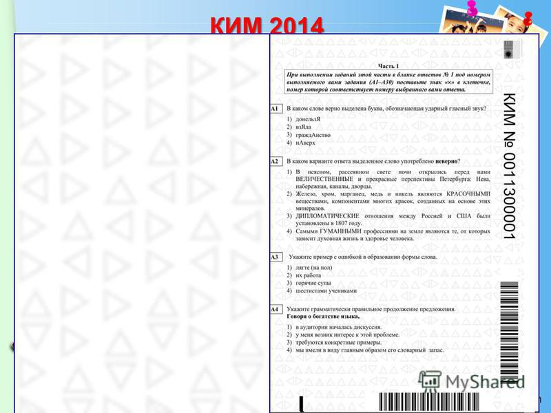 www.themegallery.com КИМ 2014