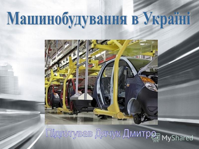 Презентацию на тему машинобудування
