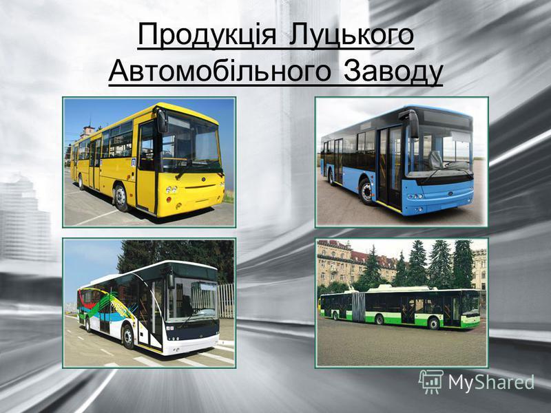 Продукція Луцького Автомобільного Заводу