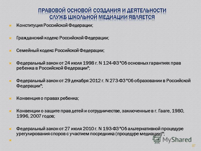 Конституция Российской Федерации; Гражданский кодекс Российской Федерации; Семейный кодекс Российской Федерации; Федеральный закон от 24 июля 1998 г. N 124-ФЗ