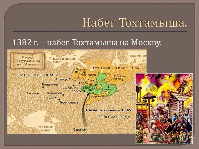 1382 г. – набег Тохтамыша на Москву.