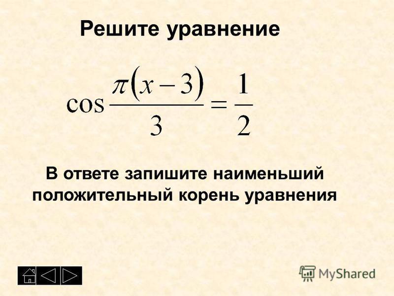 Решите уравнение В ответе запишите наименьший положительный корень уравнения