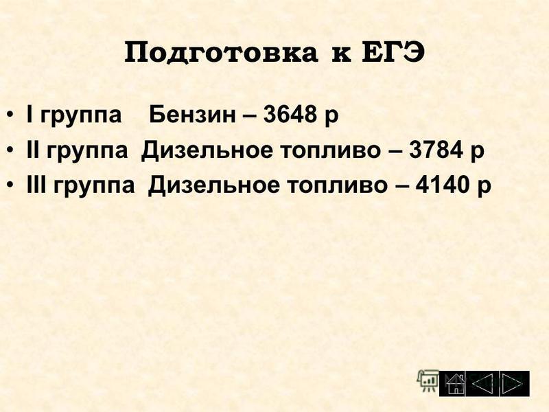 Подготовка к ЕГЭ I группа Бензин – 3648 р II группа Дизельное топливо – 3784 р III группа Дизельное топливо – 4140 р