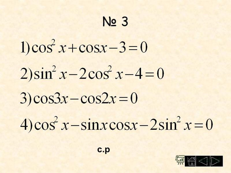 3 c.р