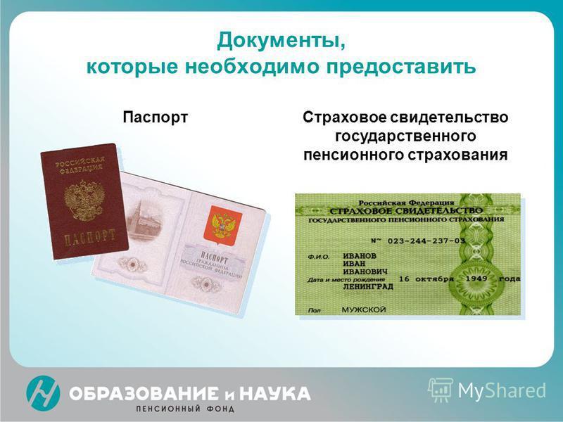 Документы, которые необходимо предоставить Паспорт Страховое свидетельство государственного пенсионного страхования