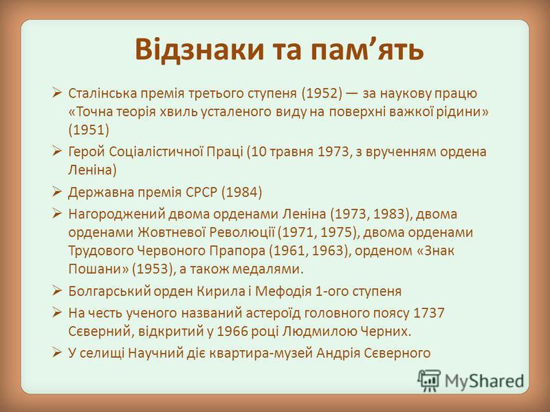 Відзнаки та память Сталінська премія третього ступеня (1952) за наукову працю «Точна теорія хвиль усталеного виду на поверхні важкої рідини» (1951) Герой Соціалістичної Праці (10 травня 1973, з врученням ордена Леніна) Державна премія СРСР (1984) Наг