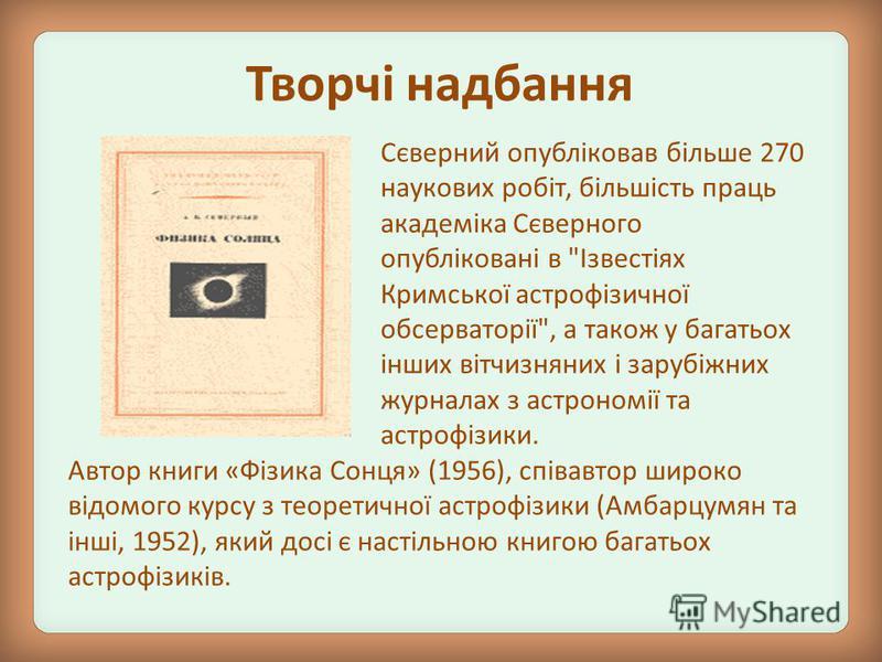 Творчі надбання Сєверний опубліковав більше 270 наукових робіт, більшість праць академіка Сєверного опубліковані в