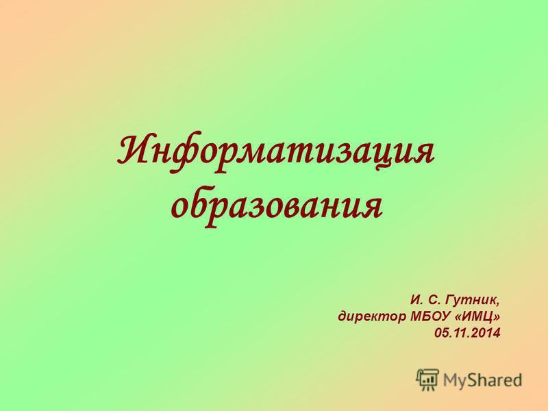 Информатизация образования И. С. Гутник, директор МБОУ «ИМЦ» 05.11.2014