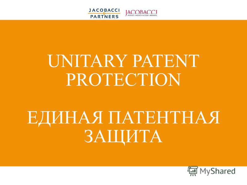 UNITARY PATENT PROTECTION ЕДИНАЯ ПАТЕНТНАЯ ЗАЩИТА
