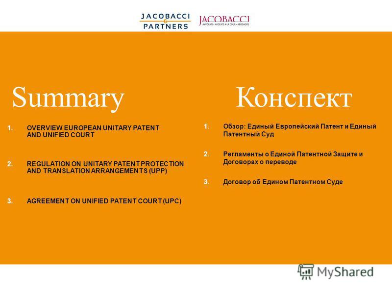 Summary Конспект 1.OVERVIEW EUROPEAN UNITARY PATENT AND UNIFIED COURT 2.REGULATION ON UNITARY PATENT PROTECTION AND TRANSLATION ARRANGEMENTS (UPP) 3.AGREEMENT ON UNIFIED PATENT COURT (UPC) 1.Обзор: Единый Европейский Патент и Единый Патентный Суд 2.Р