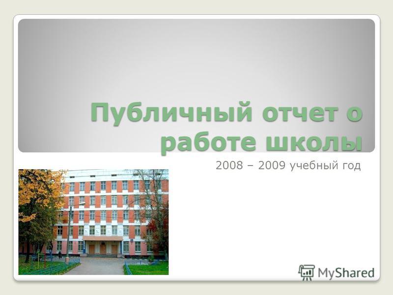 Публичный отчет о работе школы 2008 – 2009 учебный год
