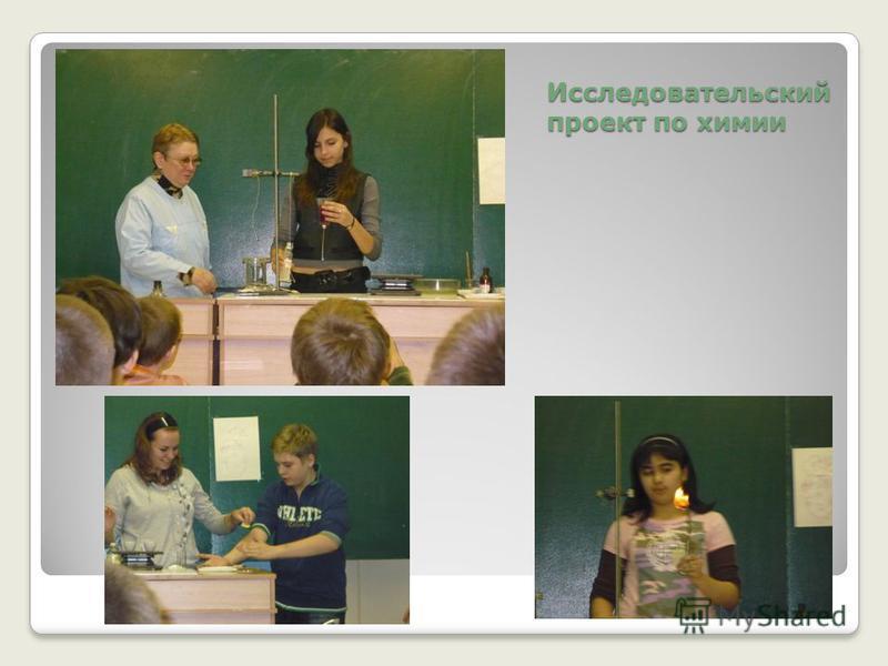 Исследовательский проект по химии
