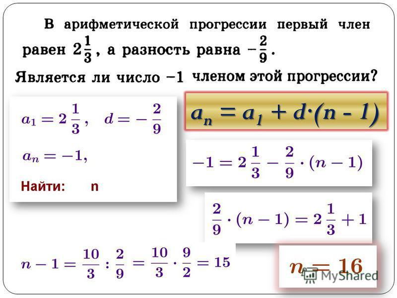 a n = a 1 + d(n - 1)