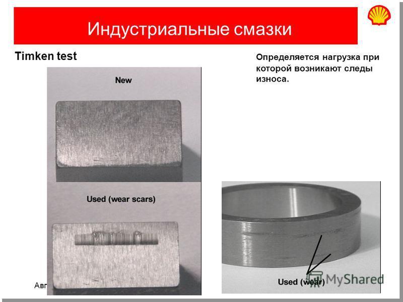 Август 200236 Индустриальные cмазки Timken test Определяется нагрузка при которой возникают следы износа.