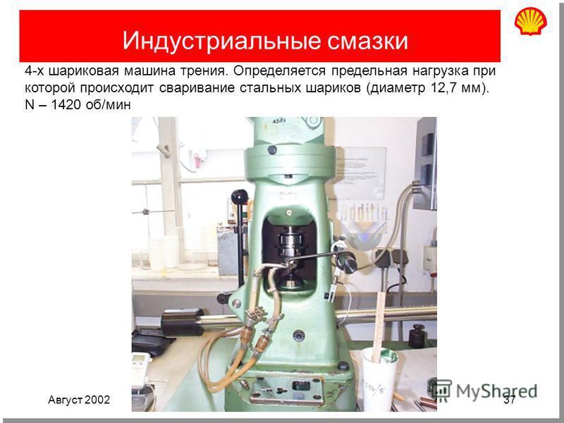 Август 200237 Индустриальные cмазки 4-х шариковая машина трения. Определяется предельная нагрузка при которой происходит сваривание стальных шариков (диаметр 12,7 мм). N – 1420 об/мин