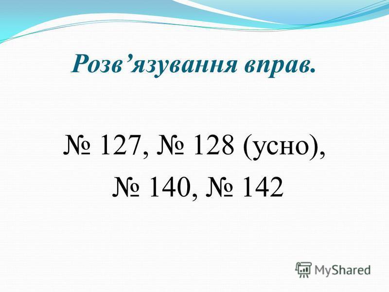 Розвязування вправ. 127, 128 (усно), 140, 142