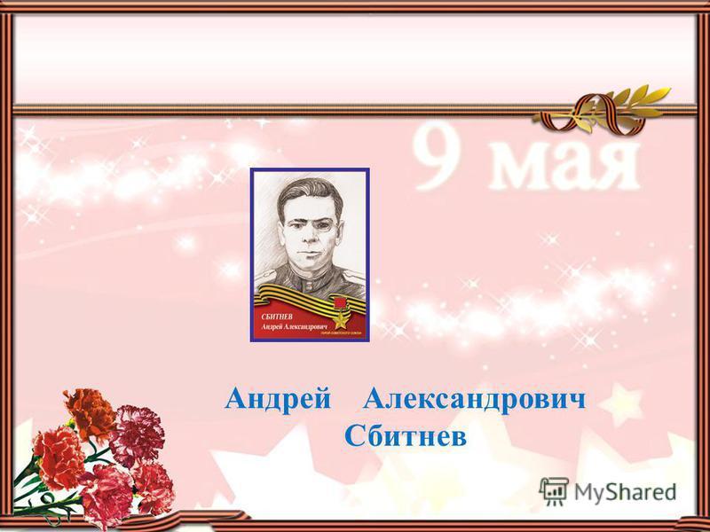 Андрей Александрович Сбитнев