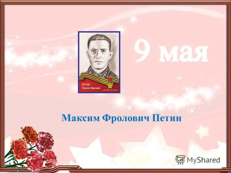 Максим Фролович Петин