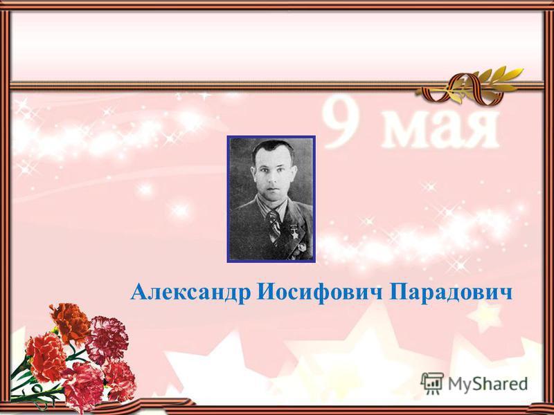Александр Иосифович Парадович