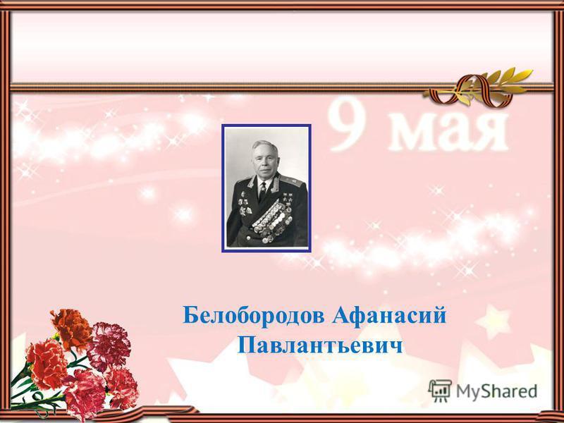 Белобородов Афанасий Павлантьевич