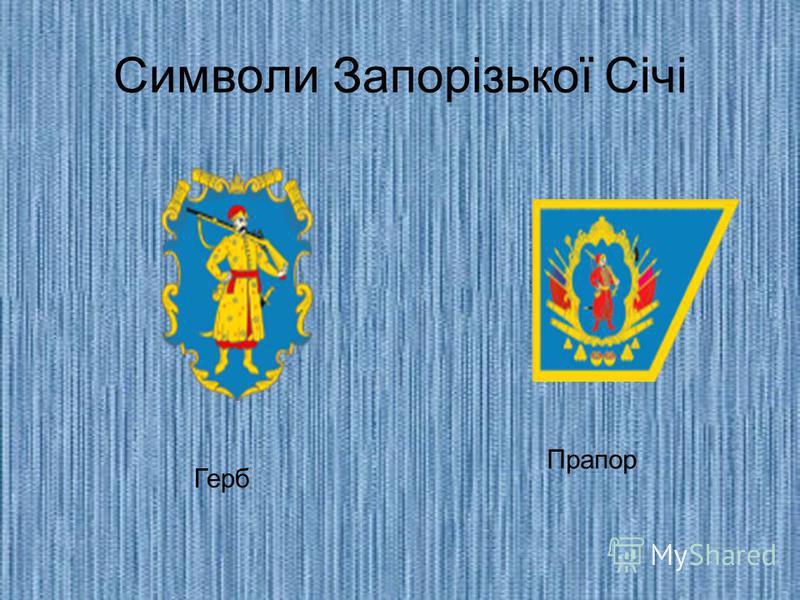 Символи Запорізької Січі Герб Прапор