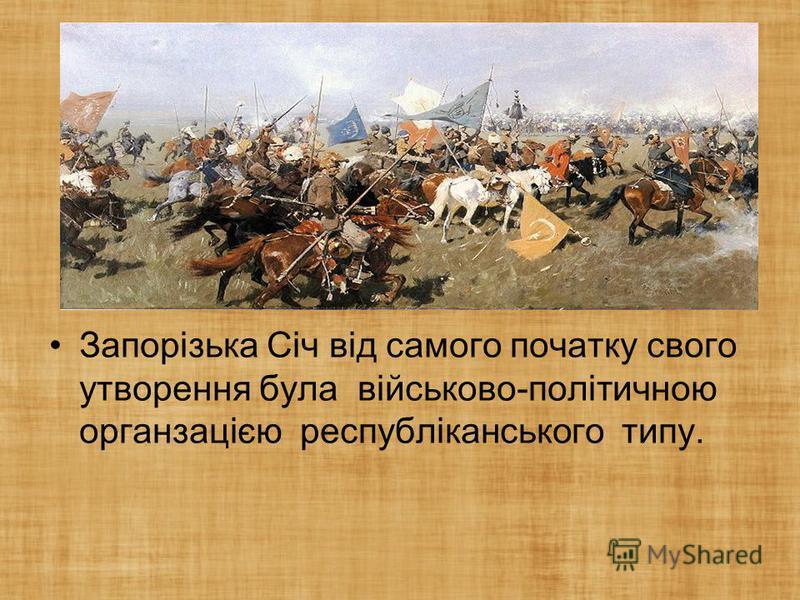 Запорізька Січ від самого початку свого утворення була військово-політичною органзацією республіканського типу.