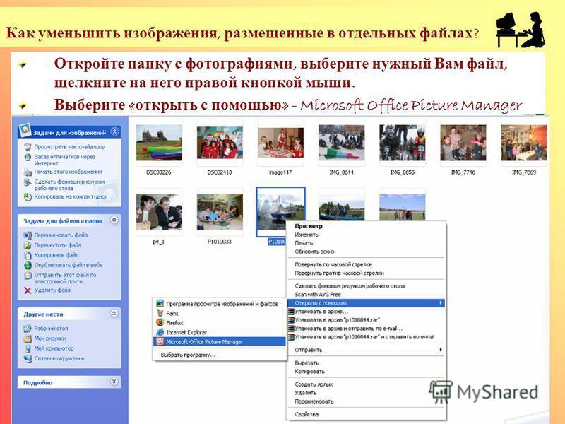 Как уменьшить изображения, размещенные в отдельных файлах ? Откройте папку с фотографиями, выберите нужный Вам файл, щелкните на него правой кнопкой мыши. Выберите « открыть с помощью » - Microsoft Office Picture Manager