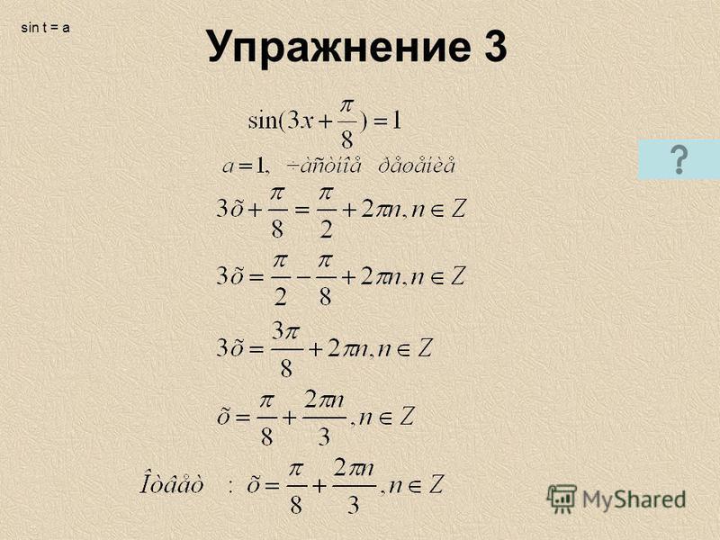 Упражнение 3 sin t = a