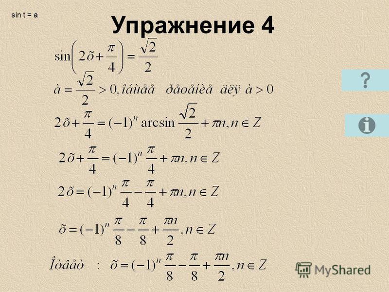 Упражнение 4 sin t = a